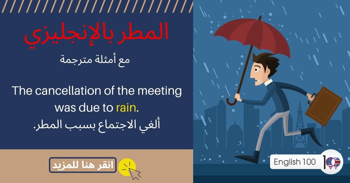 المطر بالانجليزي مع أمثلة The rain in English with examples