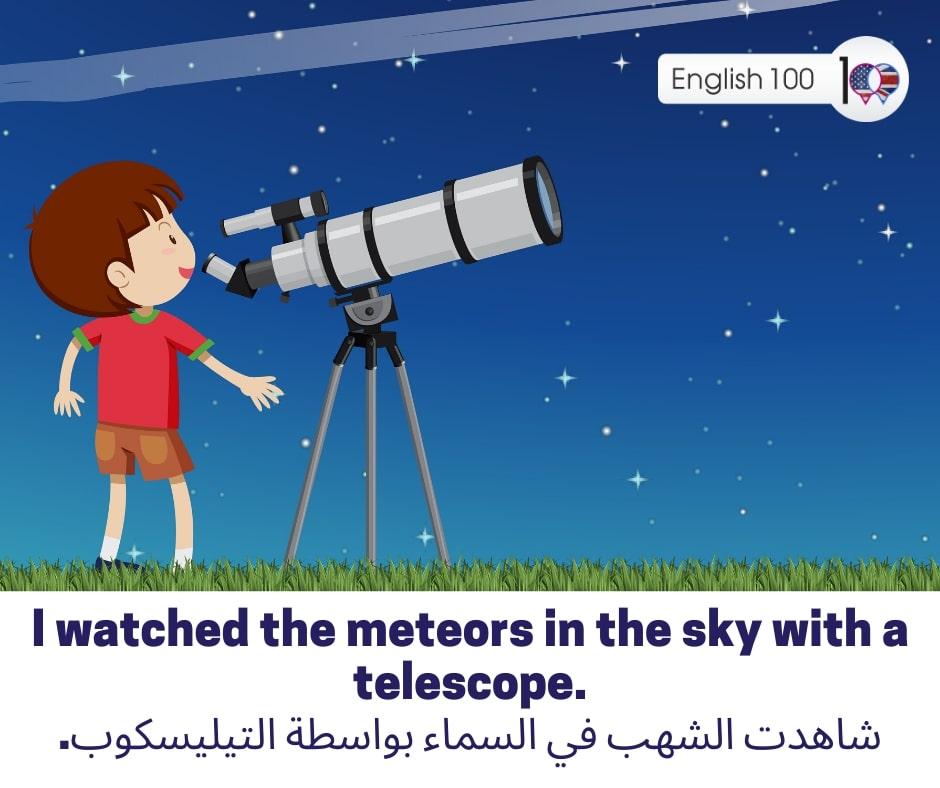 السماء بالانجليزي The sky in English