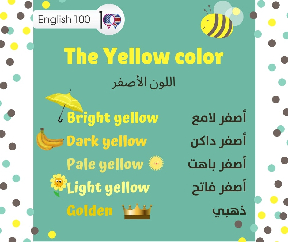 اصفر بالانجليزي Yellow in English