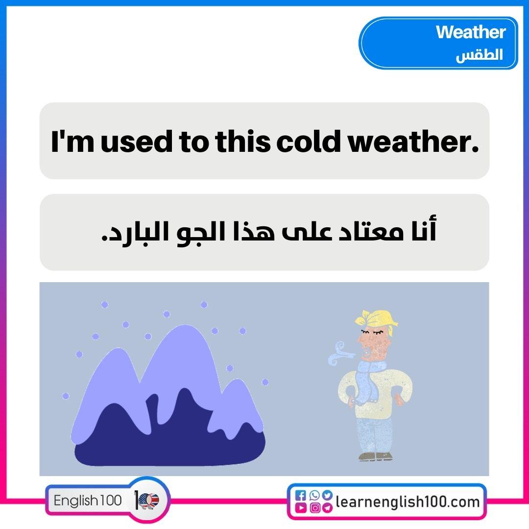 الطقس Weather