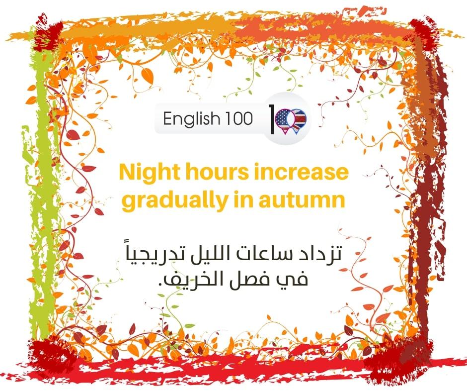 فصل الخريف بالانجليزي Autumn season in English