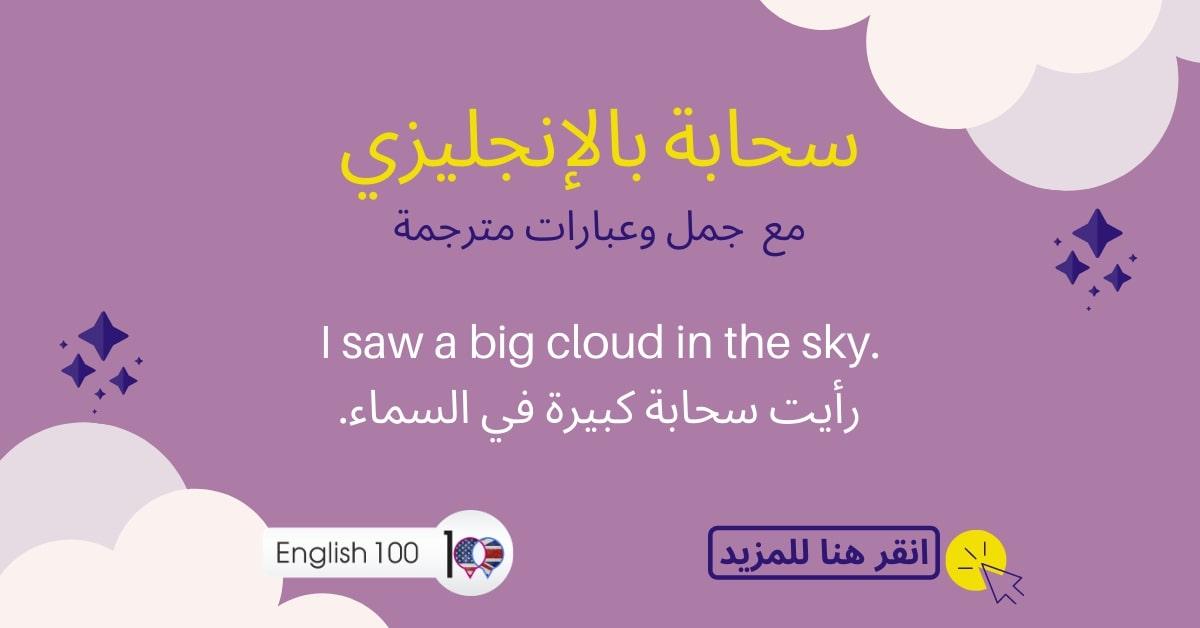 سحابة بالانجليزي مع أمثلة Cloud in English with examples