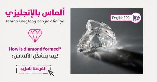 الماس بالانجليزي مع أمثلة Diamond in English with examples