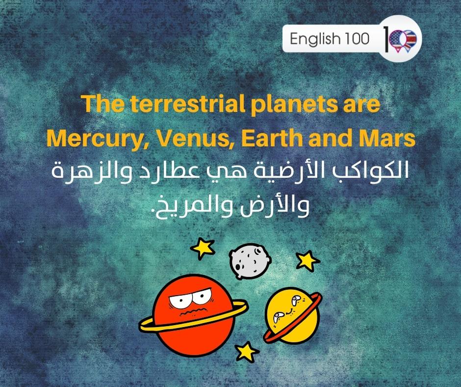 الارض بالانجليزي Earth in English