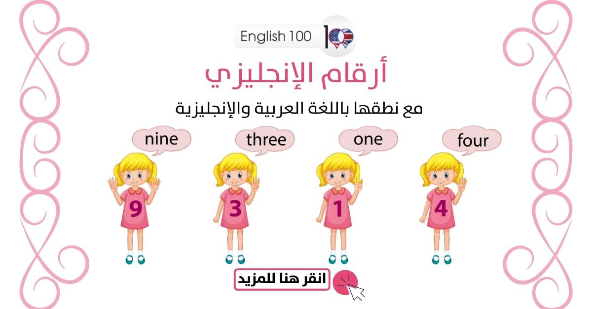 ارقام الانجليزي مع أمثلة English numbers with examples
