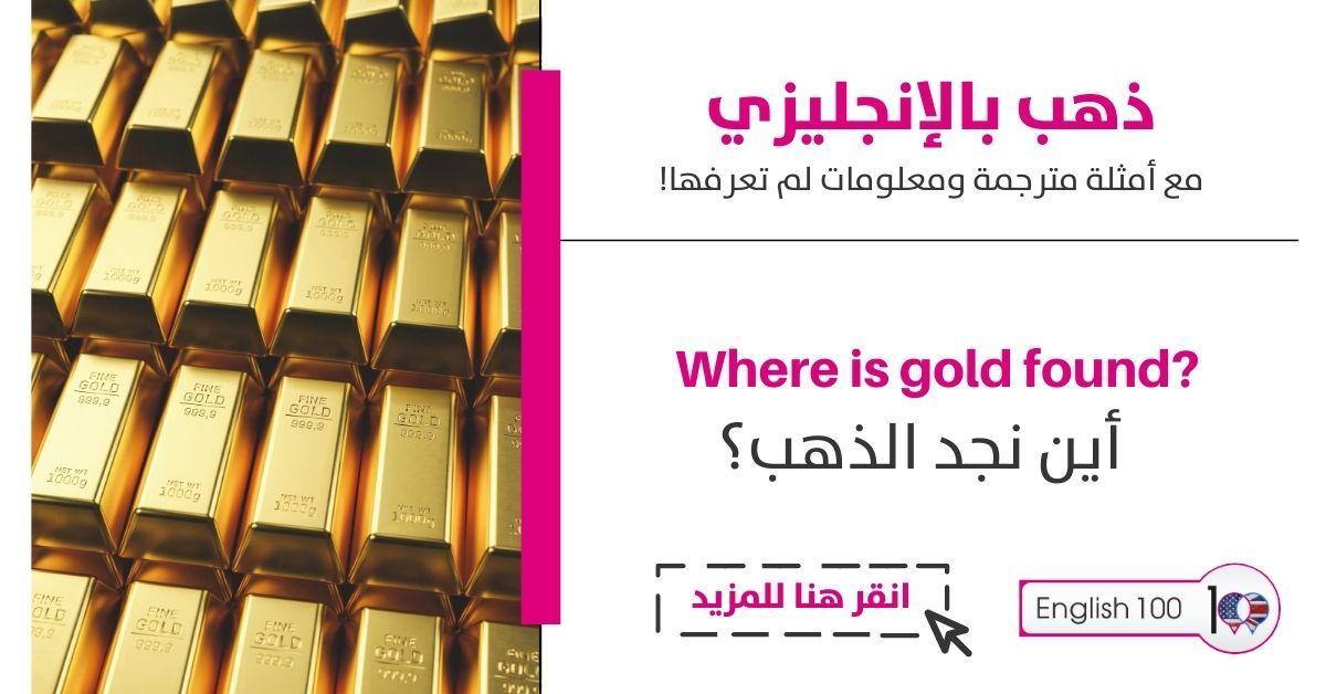 ذهب بالانجليزي مع أمثلة Gold in English with examples