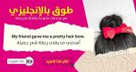 طوق بالانجليزي مع أمثلة Headband in English with examples