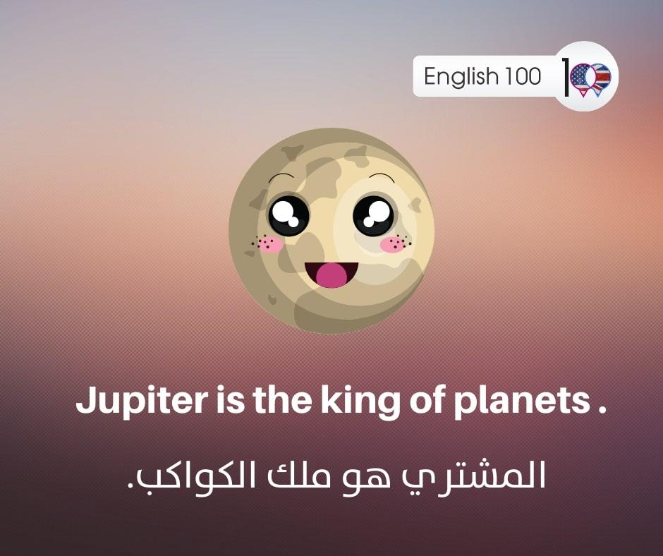 كوكب المشتري بالانجليزي Jupiter in English