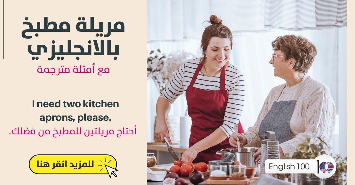 مريلة مطبخ بالانجليزي مع أمثلة Kitchen Apron in English with Examples
