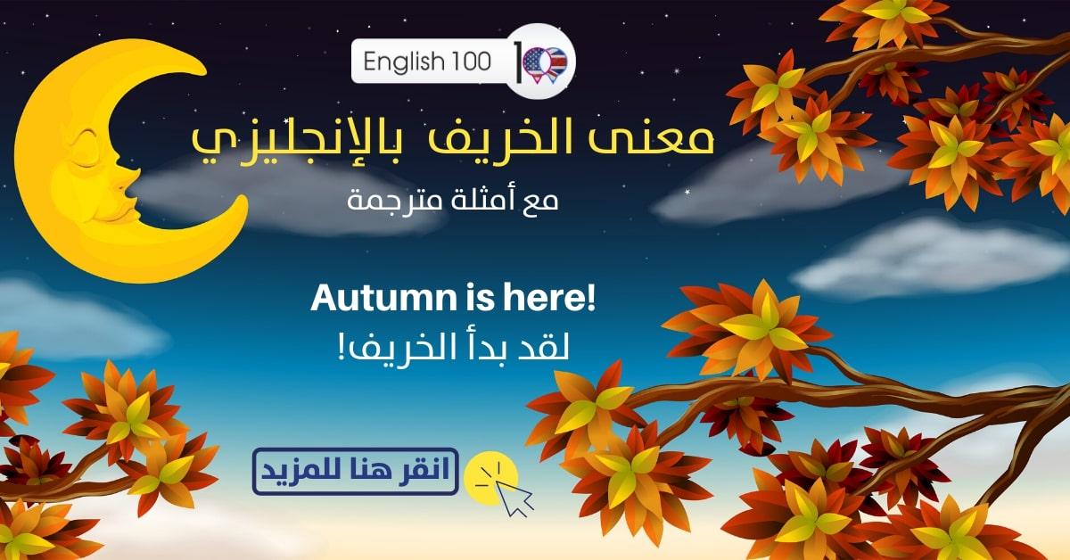معنى الخريف بالانجليزي مع أمثلة Meaning of fall in English with examples