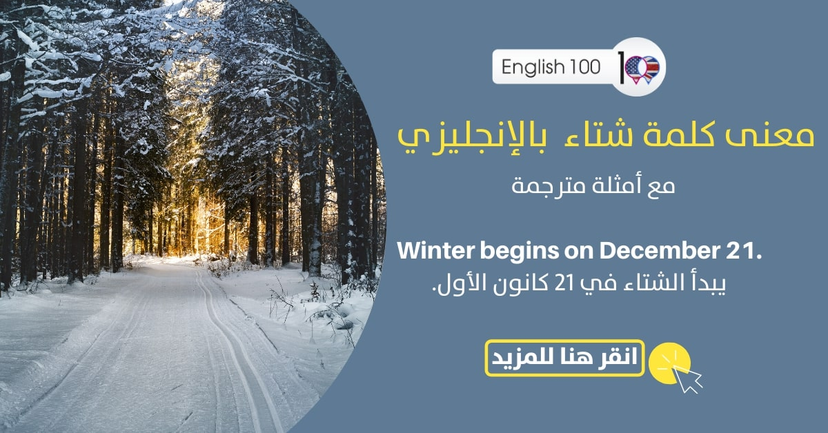 معنى كلمة شتاء بالانجليزي مع أمثلة Meaning of winter in English with examples