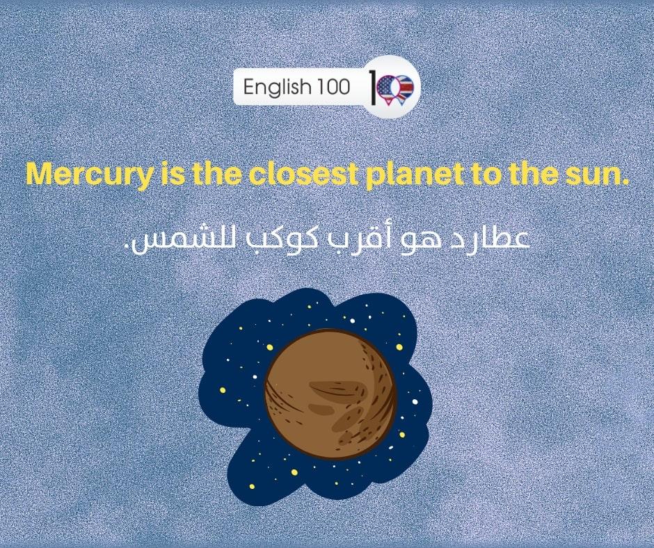 كوكب عطارد بالانجليزي Mercury in English
