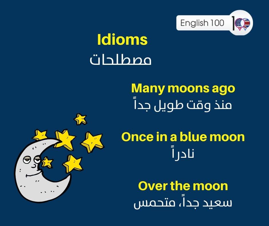 قمر بالانجليزي Moon in English
