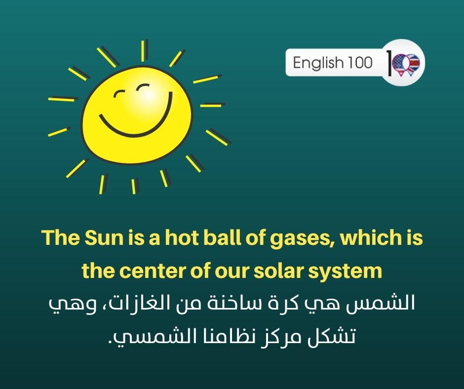 اسم شمس بالانجليزي Name of Sun in English