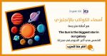 اسماء الكواكب بالانجليزي مع أمثلة Names of the Planets in English with examples