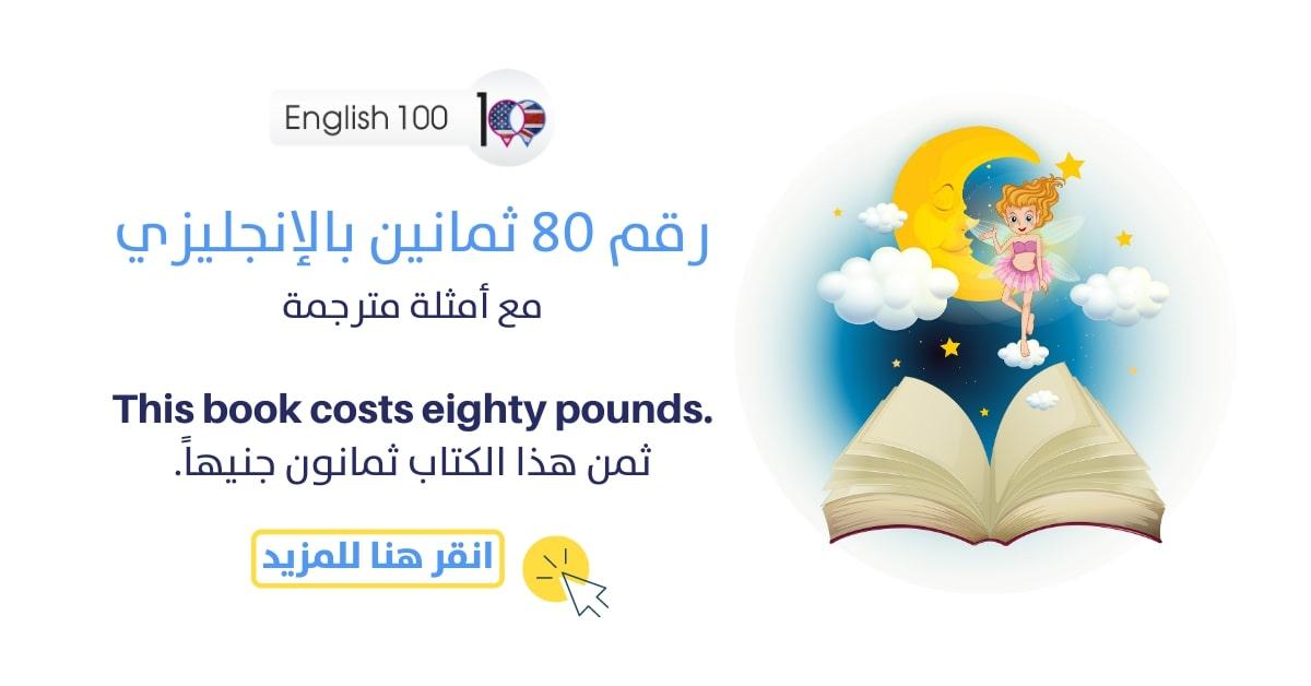 رقم 80 ثمانين بالانجليزي مع أمثلة Number Eighty in English with examples