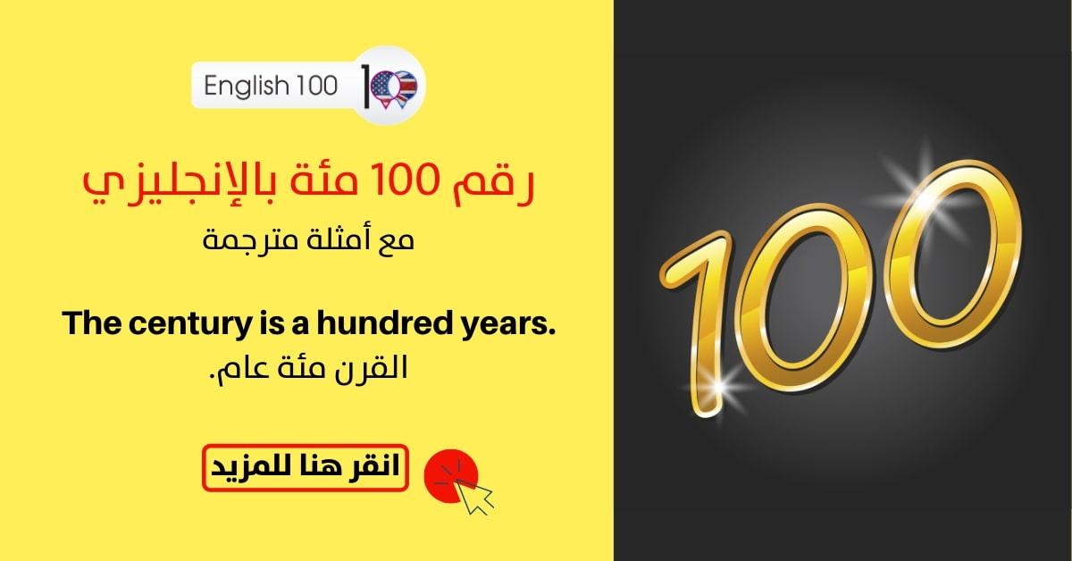 رقم 100 مئة بالانجليزي مع أمثلة Number Hundred in English with examples