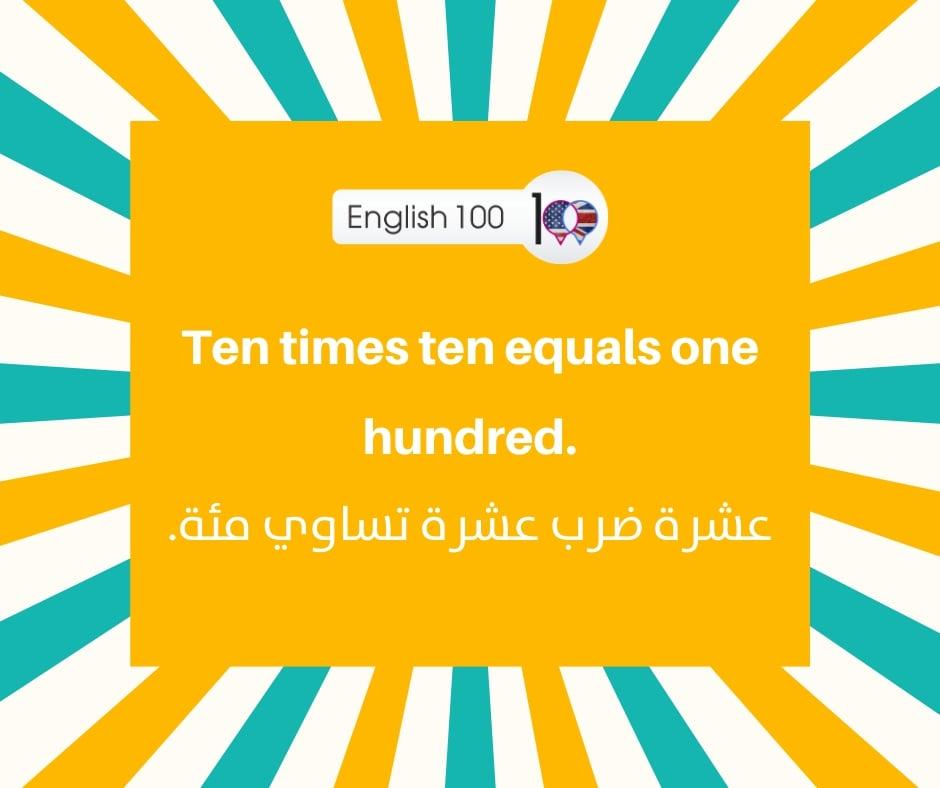 رقم 100 مئة بالانجليزي Number Hundred in English