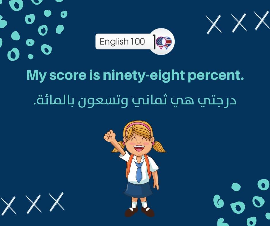 رقم 90 تسعين بالانجليزي Number Ninety in English