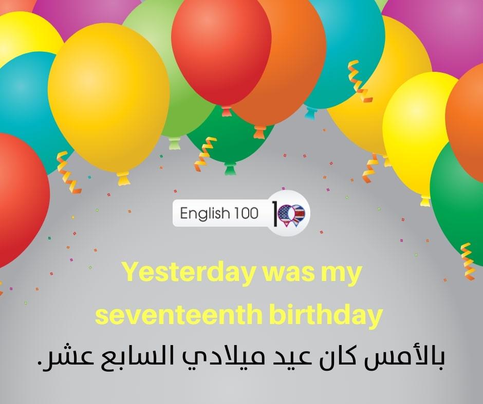 رقم 17 بالانجليزي Number Seventeen in English