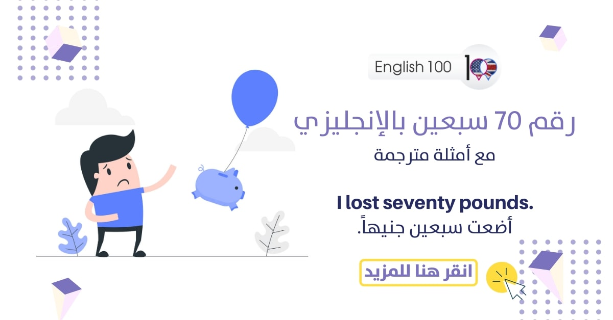 رقم 70 سبعين بالانجليزي مع أمثلة Number Seventy in English with examples