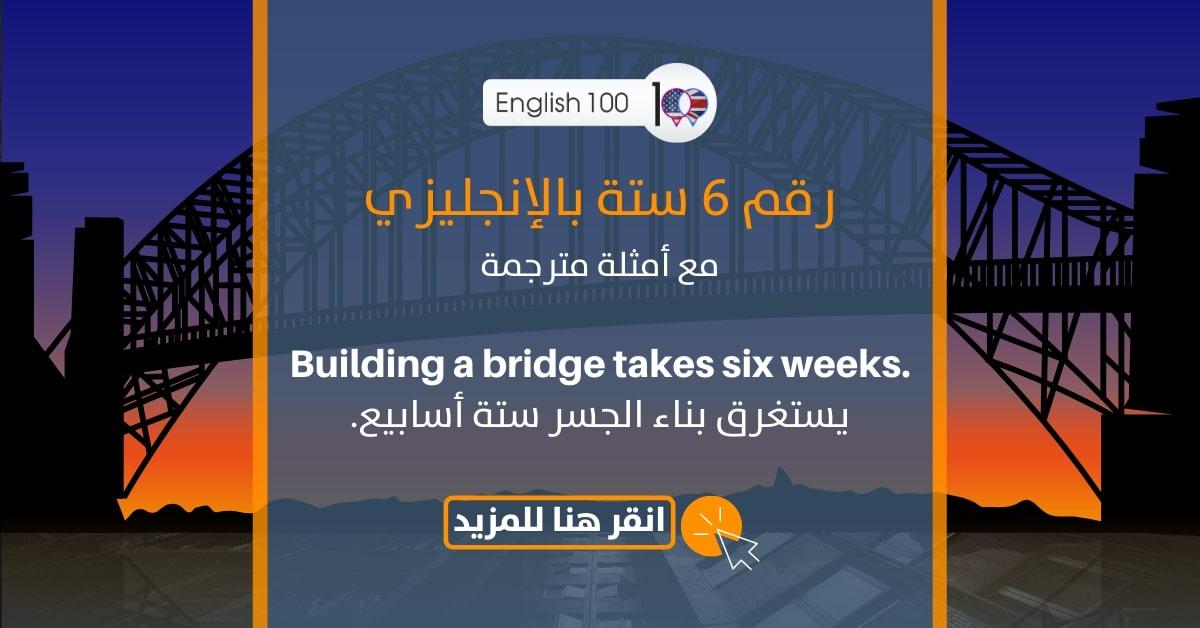 رقم 6 ستة بالانجليزي مع أمثلة Number Six in English with examples