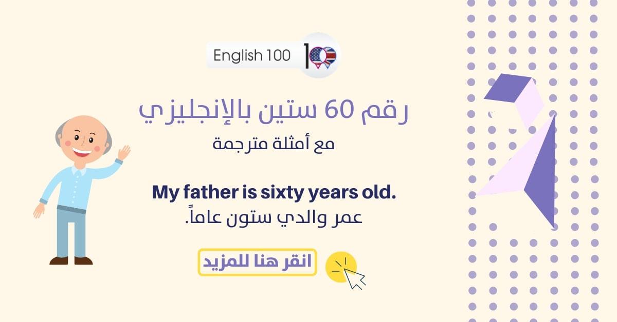 رقم 60 ستين بالانجليزي مع أمثلة Number Sixty in English with examples