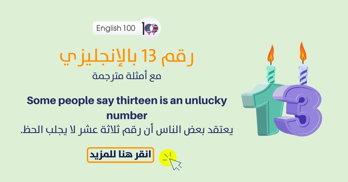 رقم 13 بالانجليزي مع أمثلة Number Thirteen in English with examples