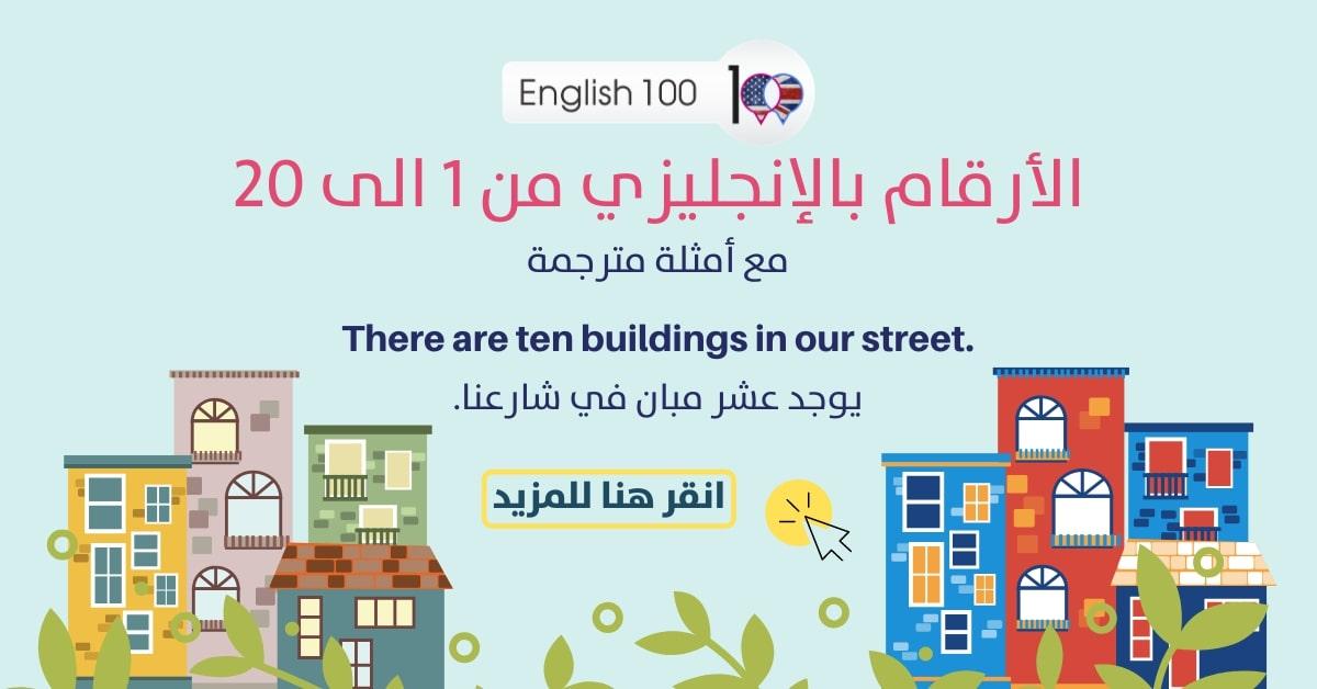 الارقام بالانجليزي من 1 الى 20 مع أمثلة Numbers from 1 to 20 in English with examples