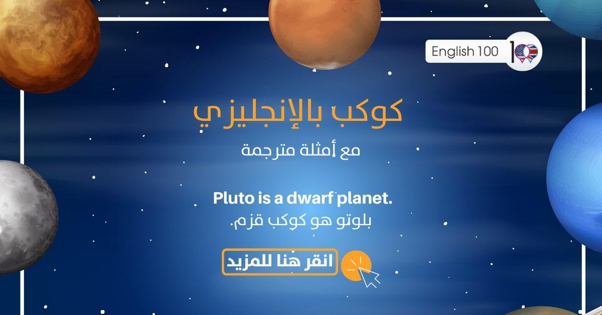 كوكب بالانجليزي مع أمثلة Planet in English with examples