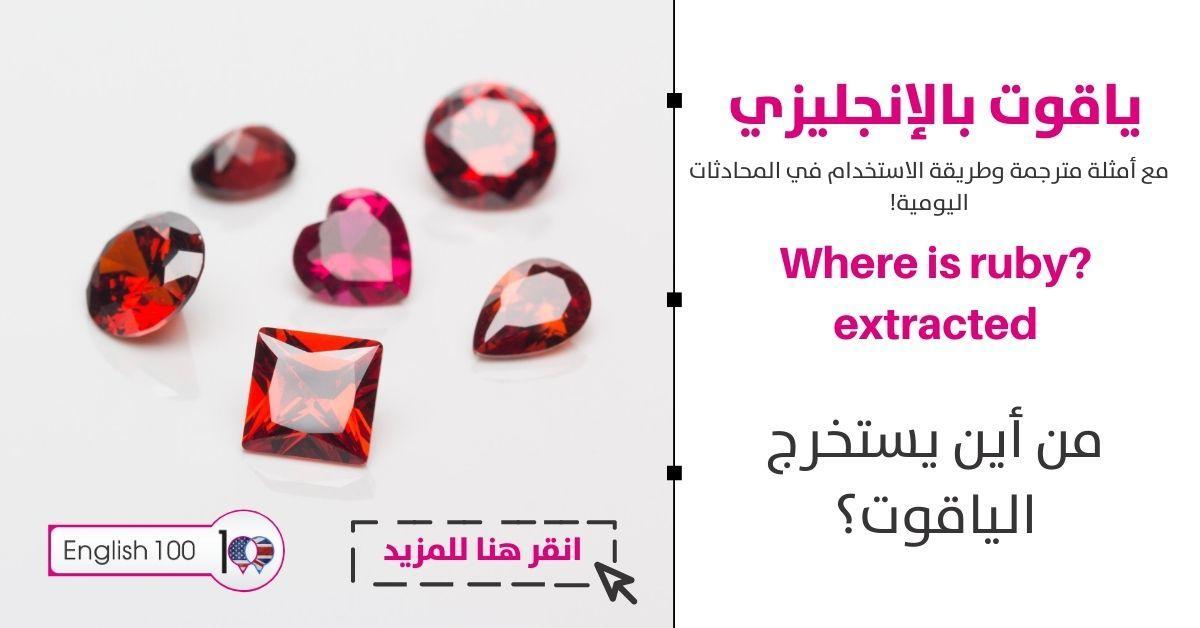 ياقوت بالانجليزي مع أمثلة Ruby in English with examples