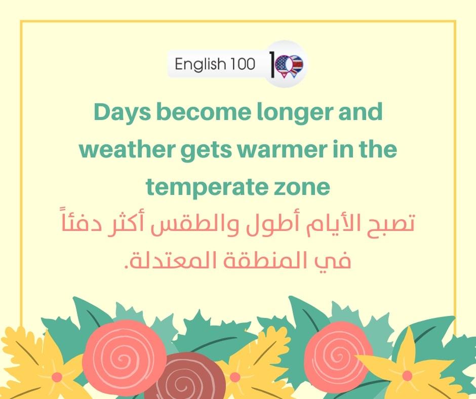 فصل بالانجليزي Season in English