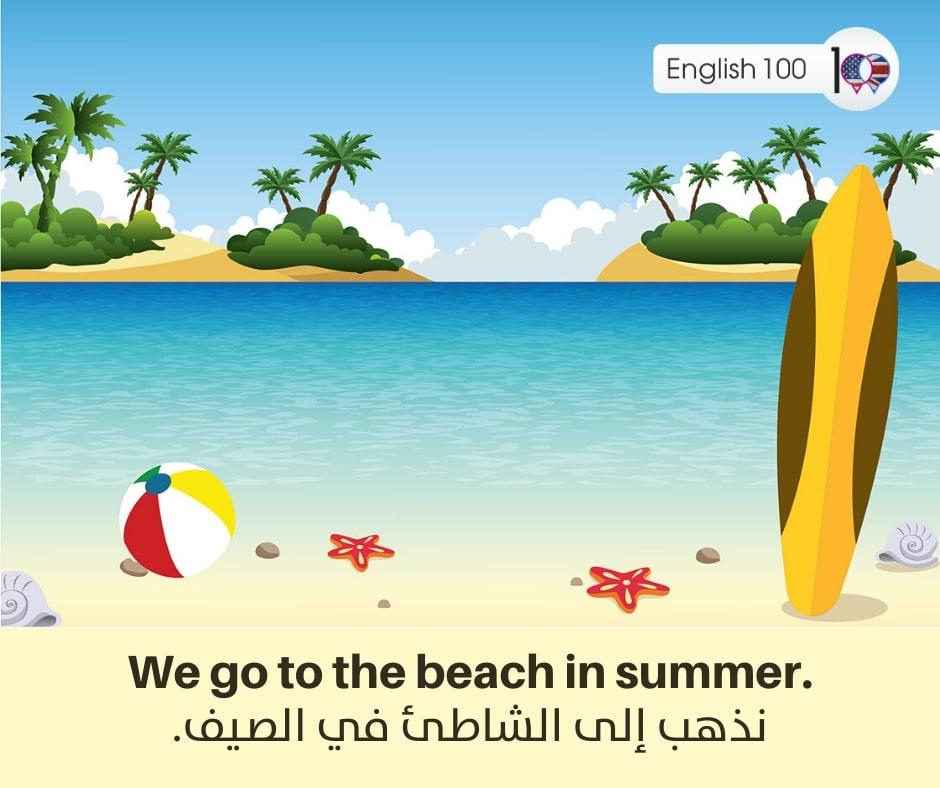 فصول السنة بالانجليزي للاطفال Seasons of the year in English for children