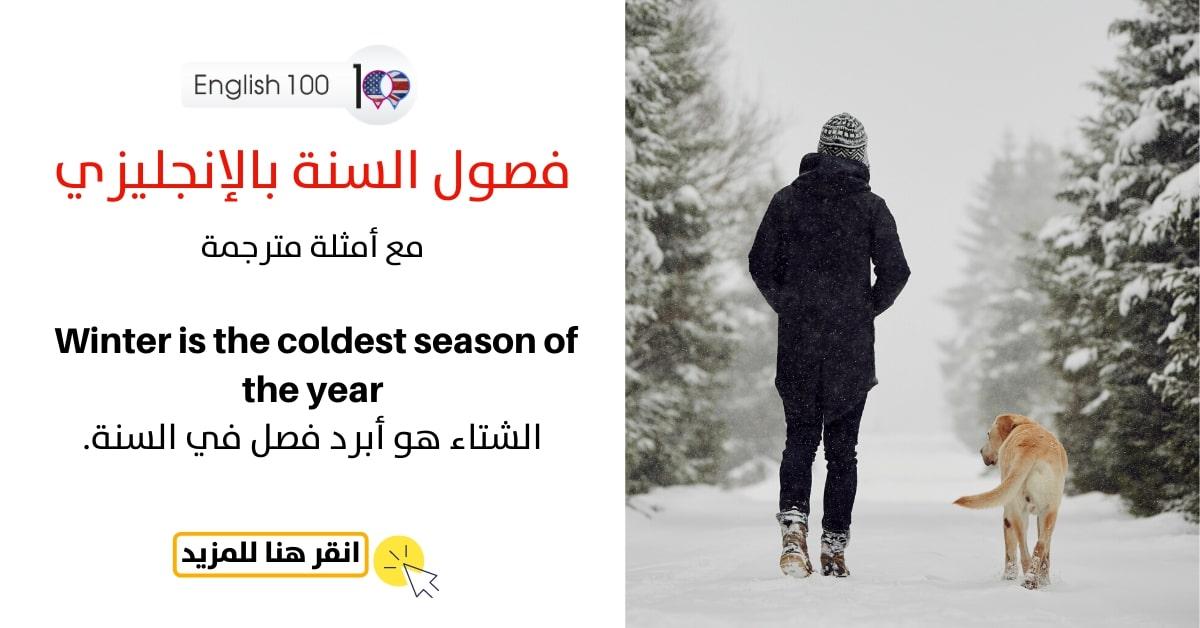 فصول السنة بالانجليزي مع أمثلة Seasons of the year in English with examples