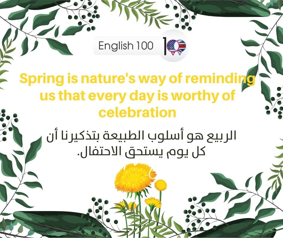 ربيع بالانجليزي Spring in English
