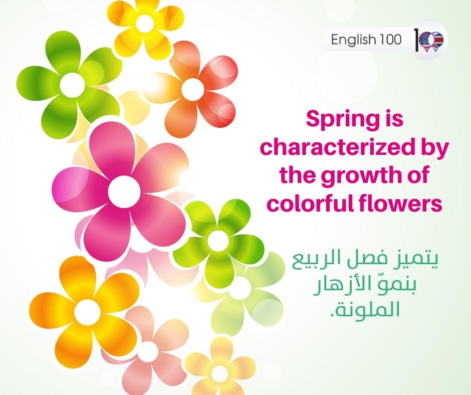 فصل الربيع بالانجليزي Spring season in English