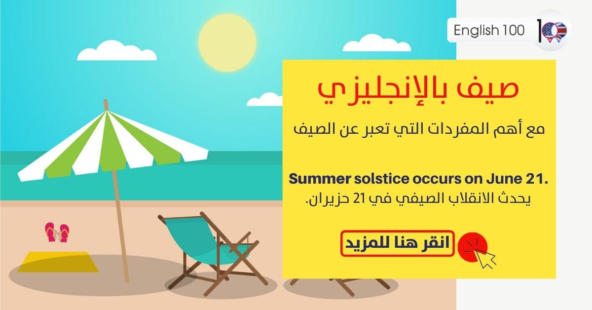 صيف بالانجليزي مع أمثلة Summer in English with examples