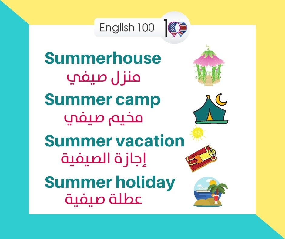 صيف بالانجليزي Summer in English