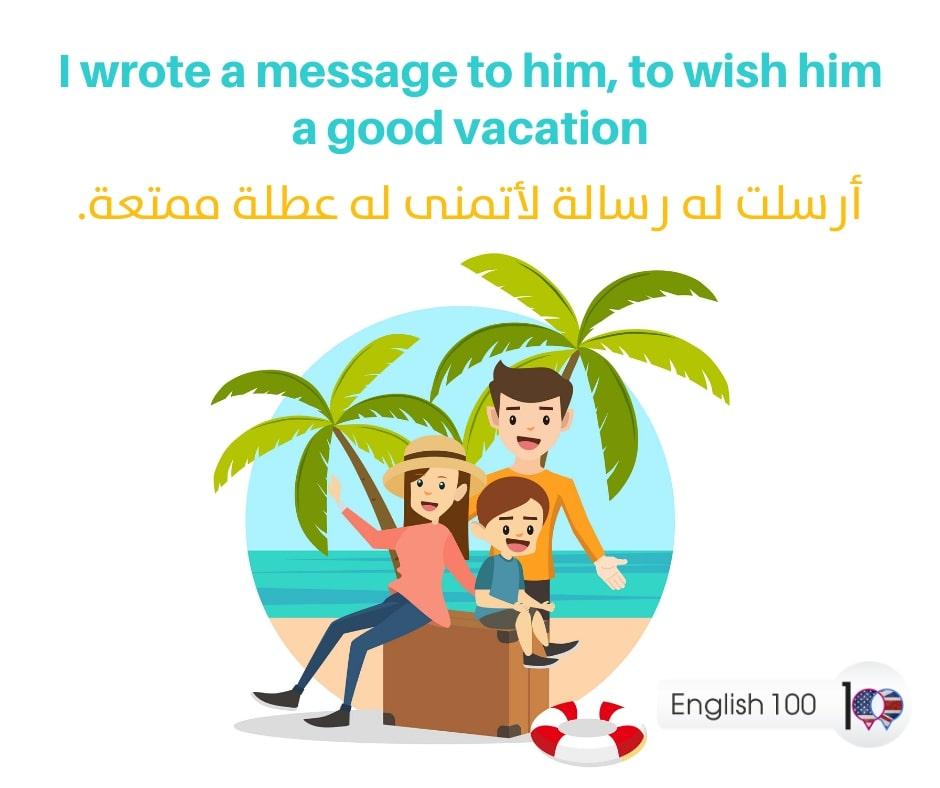العطلة الصيفية بالانجليزي Summer vacation in English