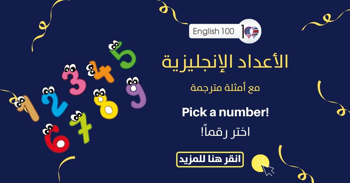 الاعداد الانجليزية مع امثلة The English numbers with examples