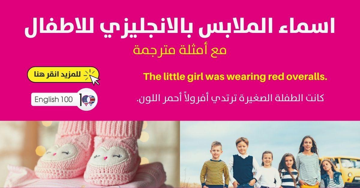 اسماء الملابس بالانجليزي للاطفال مع أمثلة The Names of Clothes in English for Children with Examples