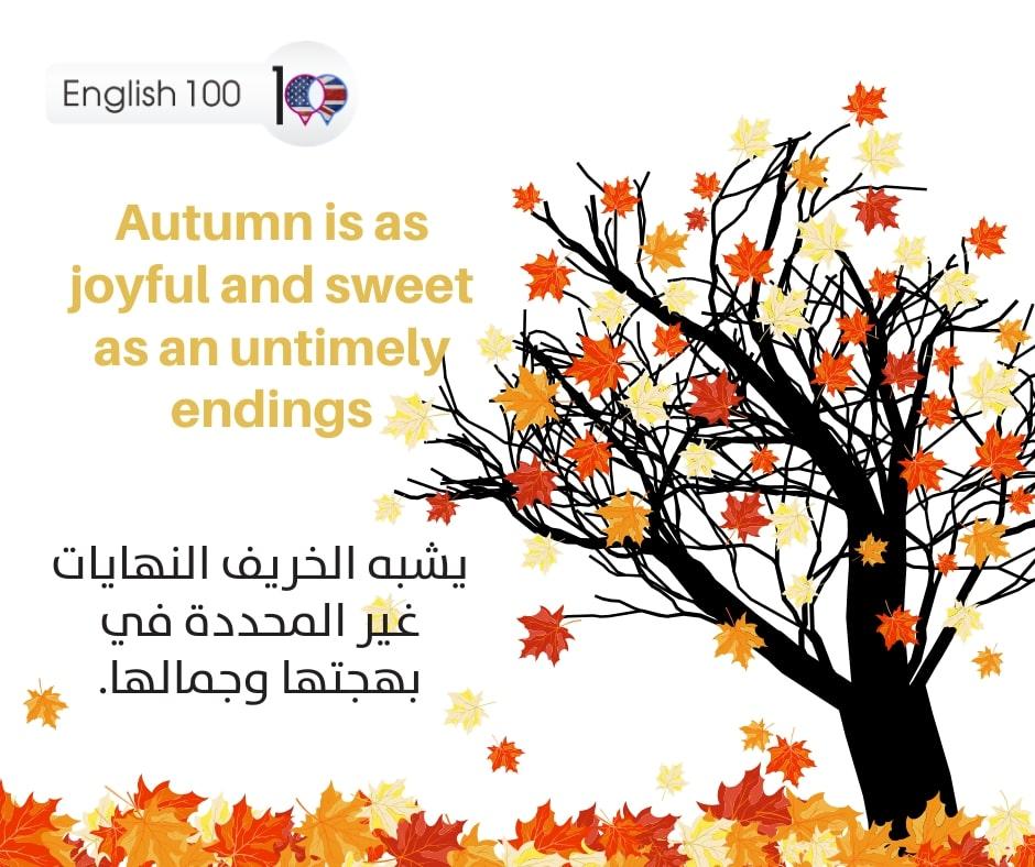 الخريف بالانجليزي The autumn in English
