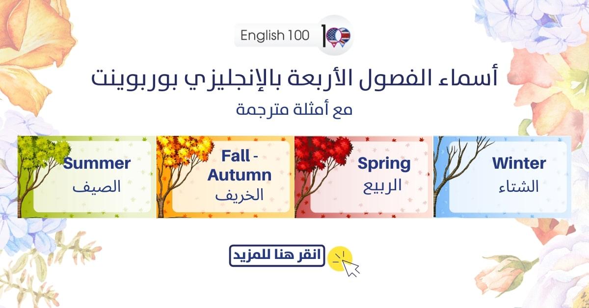 اسماء الفصول الاربعة بالانجليزي بوربوينت مع أمثلة The four seasons names in English ppt with examples