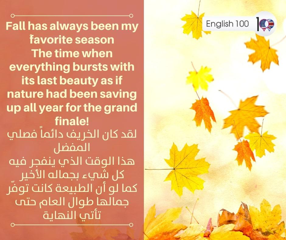 الفصول بالانجليزي The seasons in English