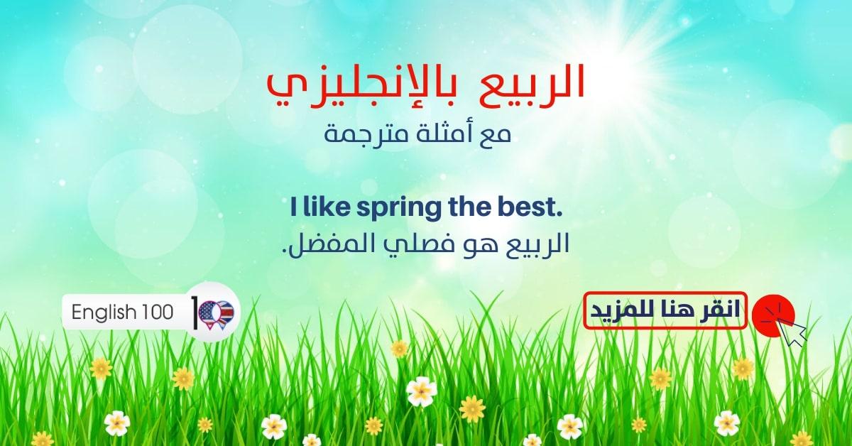 الربيع بالانجليزي