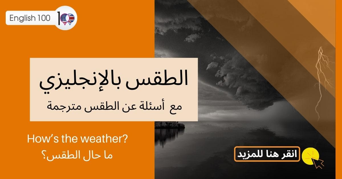 الطقس بالانجليزي مع أسئلة مفيدة