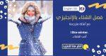 فصل الشتاء بالانجليزي مع أمثلة Winter season in English with examples
