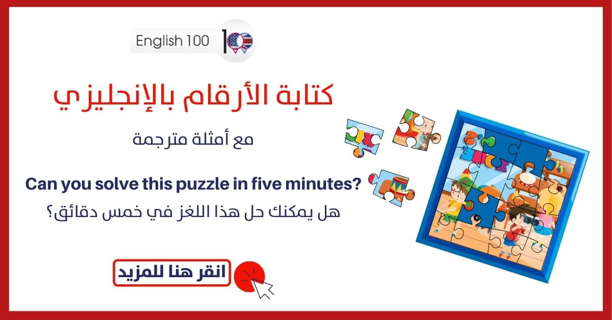كتابة الارقام بالانجليزي مع أمثلة Writing the numbers in English with examples