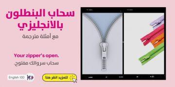 سحاب البنطلون بالانجليزي مع أمثلة Zipper in English with Examples