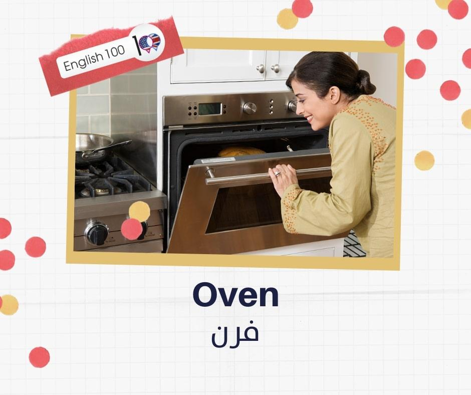 فرن بالانجليزي Oven in English